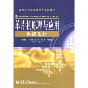 单片机原理与应用系统设计 欧伟明 9787121088360 电子工业出版社