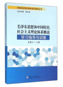 毛泽东思想和中国特色社会主义理论体系概论 吴建兴 苏州大学出版社 9787567216938