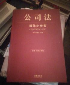 公司法操作小全书