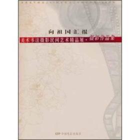 向祖国汇报:美术书法摄影民间艺术精品展(摄影作品集)