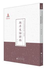 近代名家散佚学术著作丛刊:契丹史论证稿