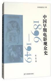 中国早期电影观众史