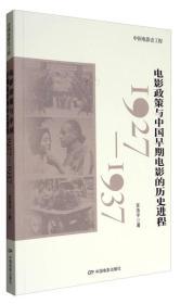 中国电影史工程:电影政策与中国早期电影的历史进程