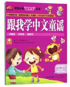 """学前必备""""跟我学""""丛书:跟我学中文童谣"""