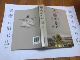 藏传佛教五部大论系列·中观:中论密钥