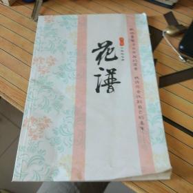 花谱 叁零十年纪念册