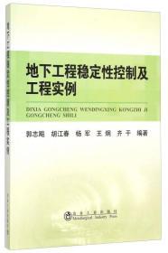 地下工程稳定性控制及工程实例