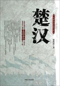 长篇历史小说文库:楚汉