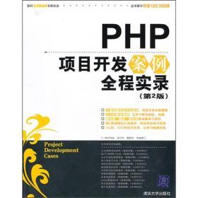 PHP项目开发案例全程实录