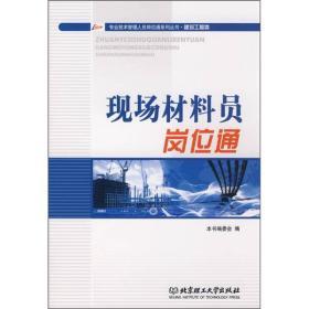 现场材料员岗位通 专著 本书编委会编 xian chang cai liao yuan gang wei tong