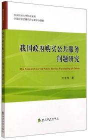 我国政府购买公共服务问题研究 王东伟 经济科学出版社 2015年07月01日 9787514158410