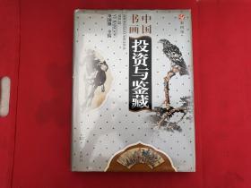 中国书画投资与鉴藏