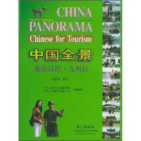 中国全景:旅游汉语·九州行