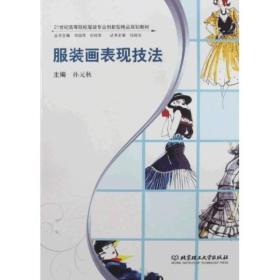 服装画表现技法 孙元秋 北京理工大学出版社 9787564026783