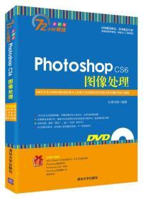 PhotoshopCS6图像处理