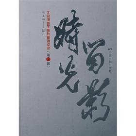 时光留影.第2辑:北京电影学院教师访谈录