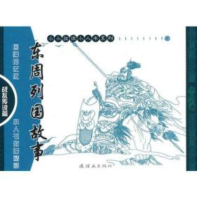 东周列国故事:战乱传说篇(全4册)