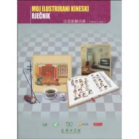 9787100069403-ha-汉语图解词典:克罗地亚语版