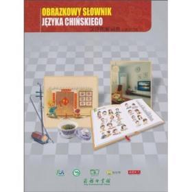 汉语图解词典:波兰语版