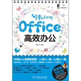 T-Office高效办公-(含1CD)