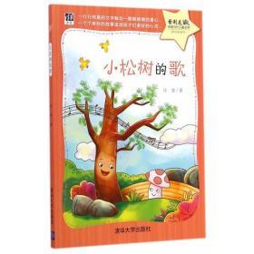 小松树的歌(紫荆花——中国当代儿童文学原创桥梁书)