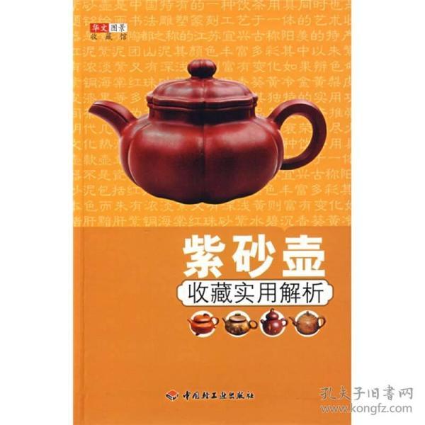 华文图景--紫砂壶收藏与学问