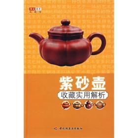 紫砂壶收藏简明辞典