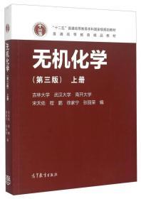 无机化学(第3版 上册)