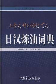 正版现货 日汉炼油词典 吴雅琴 中国石化