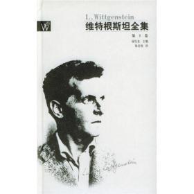 维特根斯坦全集(全12卷)