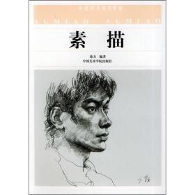 中国美术院校教材:素描