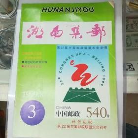 湖南集邮1999.8