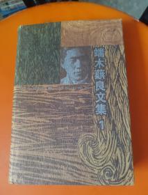 端木蕻良文集(第一卷)