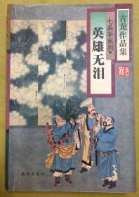 武侠小说:七杀手系列【英雄无泪】一册全