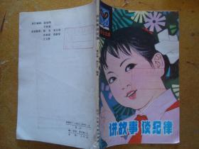小学生文库  讲故事 谈纪律