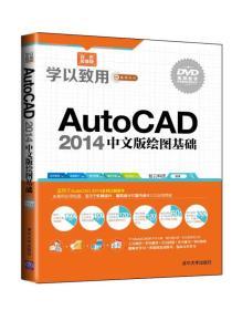 学以致用系列丛书:AutoCAD 2014中文版绘图基础