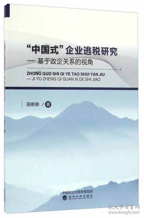 """""""中国式""""企业逃税研究——基于政企关系的视角"""