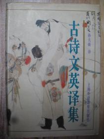 古诗文英译集