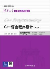 C++语言程序设计 英文版  清华大学计算机系列教材