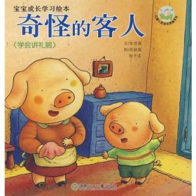 奇怪的客人:学会讲礼貌/宝宝成长学习绘本
