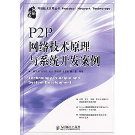 P2P网络技术原理与系统开发案例