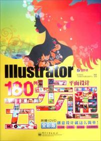 Illustrator平面设计180例五步通(全彩版)