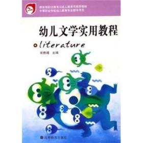 幼儿文学实用教程(高格褆)