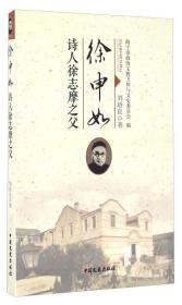 徐申如 诗人徐志摩之父