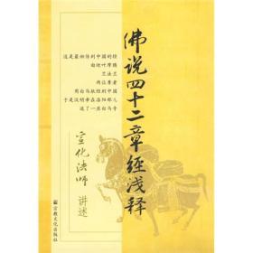 正版图书 佛说四十二章经浅释 宣化法师 讲述 宗教文化出版社