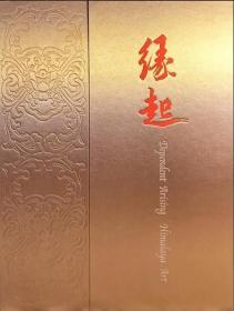 缘起 喜马拉雅藏传佛教艺术