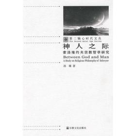 神人之际-索洛维约夫宗教哲学研究/第二轴心时代文丛