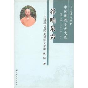 谷响泉声:中观三论及相关佛学文论集