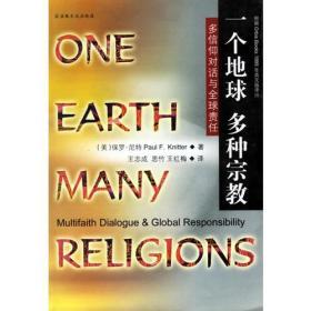 一个地球多种宗教:多信仰对话与全球责任