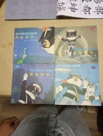 黑猫警长 6集全套(美术电影连环画册系列,24开彩色)缺第5和6册
